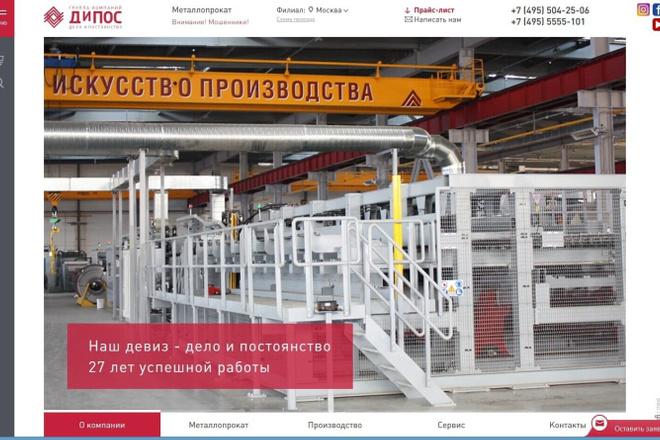 Копирование сайтов практически любых размеров 2 - kwork.ru