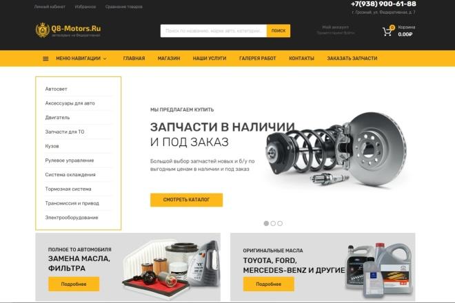 Сайт под ключ на готовом шаблоне DLE или Wordpress 1 - kwork.ru