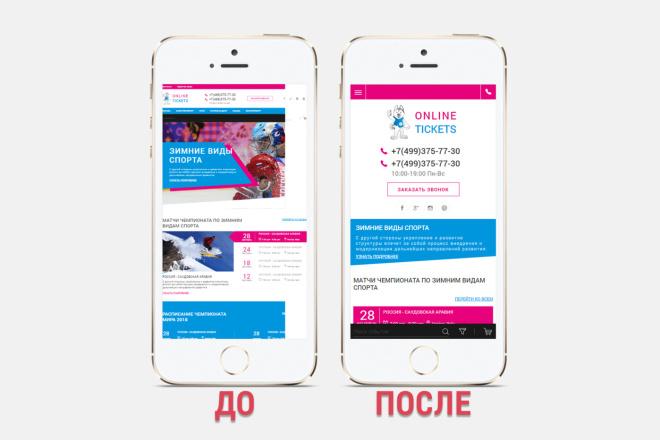 Адаптация сайта под все разрешения экранов и мобильные устройства 78 - kwork.ru