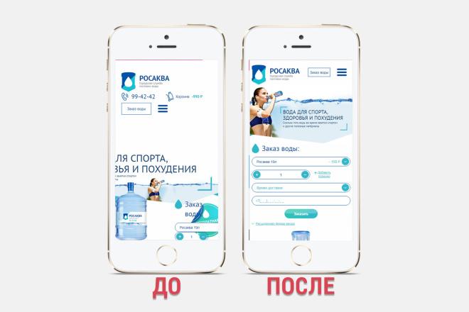 Адаптация сайта под все разрешения экранов и мобильные устройства 77 - kwork.ru