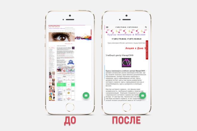 Адаптация сайта под все разрешения экранов и мобильные устройства 75 - kwork.ru