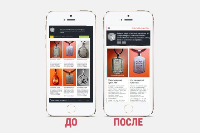 Адаптация сайта под все разрешения экранов и мобильные устройства 76 - kwork.ru