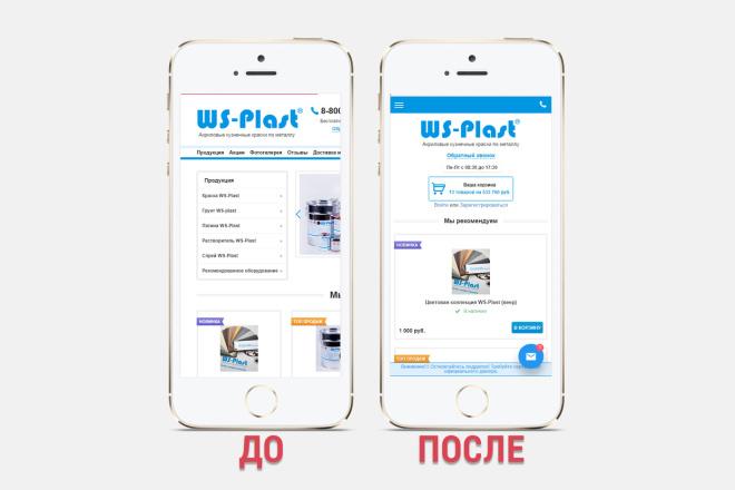 Адаптация сайта под все разрешения экранов и мобильные устройства 74 - kwork.ru