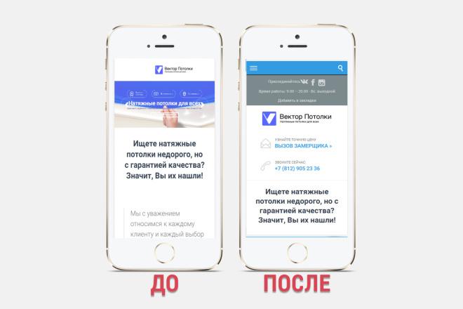 Адаптация сайта под все разрешения экранов и мобильные устройства 73 - kwork.ru