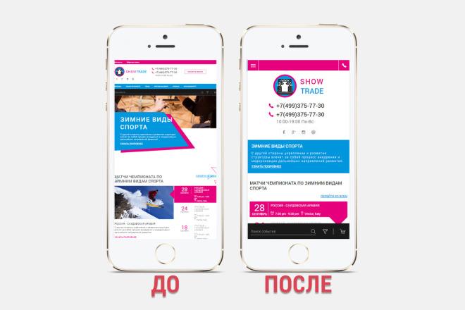 Адаптация сайта под все разрешения экранов и мобильные устройства 72 - kwork.ru
