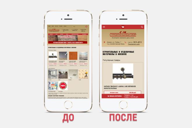 Адаптация сайта под все разрешения экранов и мобильные устройства 71 - kwork.ru