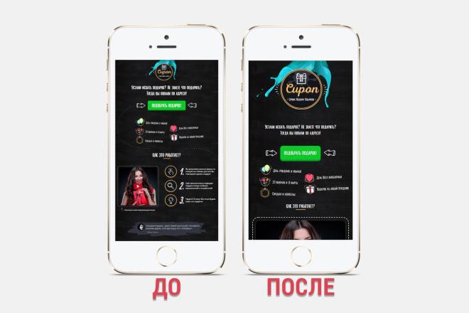 Адаптация сайта под все разрешения экранов и мобильные устройства 70 - kwork.ru