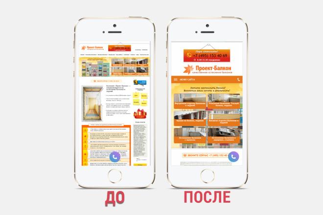 Адаптация сайта под все разрешения экранов и мобильные устройства 68 - kwork.ru