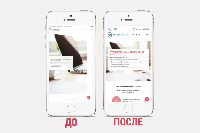 Адаптация сайта под все разрешения экранов и мобильные устройства 67 - kwork.ru