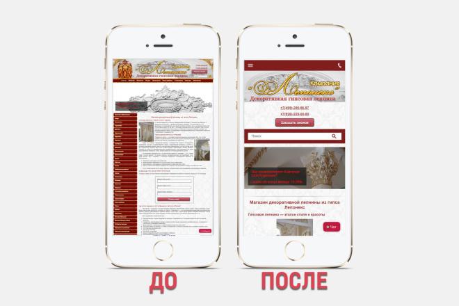 Адаптация сайта под все разрешения экранов и мобильные устройства 65 - kwork.ru