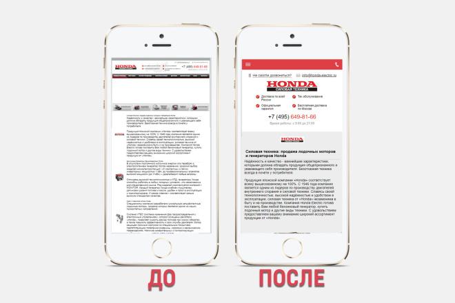 Адаптация сайта под все разрешения экранов и мобильные устройства 64 - kwork.ru