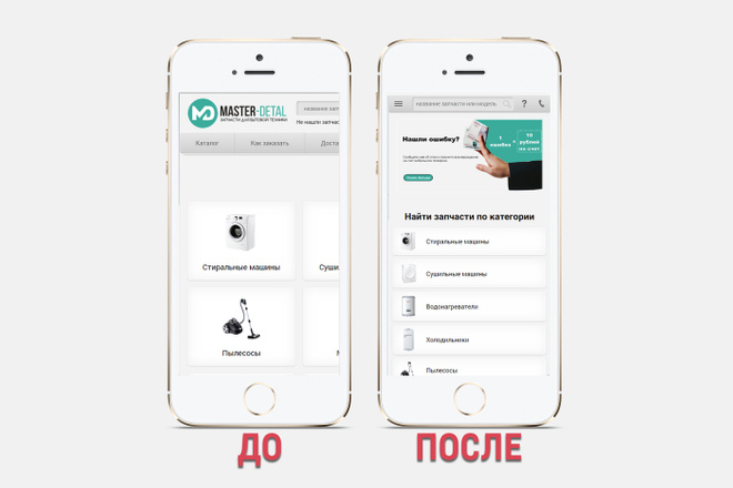 Адаптация сайта под все разрешения экранов и мобильные устройства 62 - kwork.ru