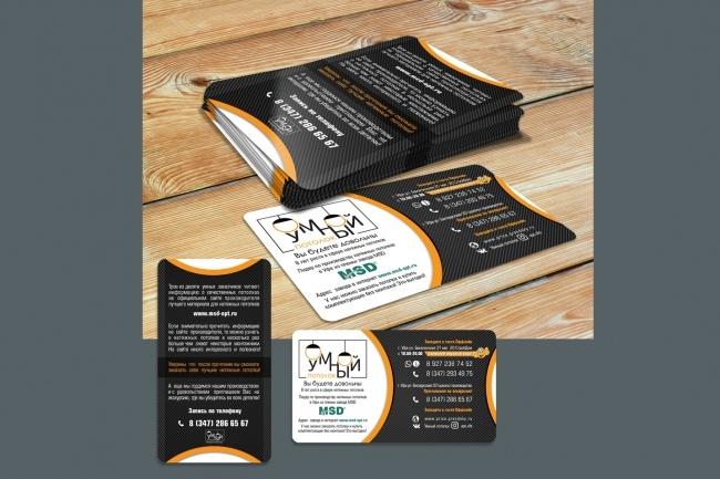 Сделаю дизайн визитки 86 - kwork.ru