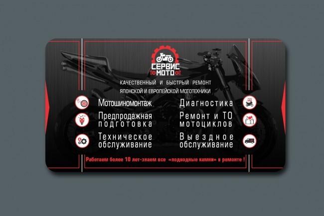 Сделаю дизайн визитки 78 - kwork.ru
