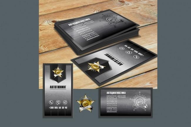 Сделаю дизайн визитки 70 - kwork.ru