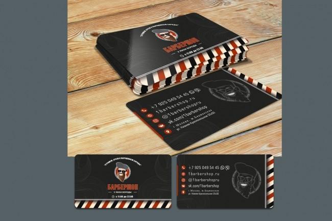 Сделаю дизайн визитки 71 - kwork.ru