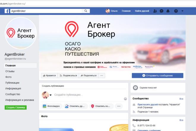 Дизайн группы в Facebook 1 - kwork.ru