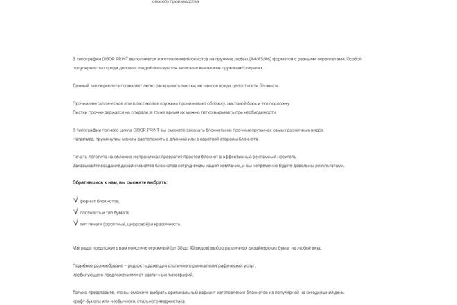 Сверстаю сайт по любому макету 8 - kwork.ru