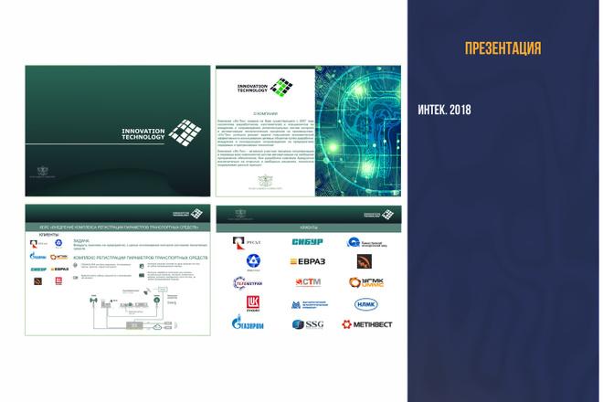 Разработка презентации 14 - kwork.ru