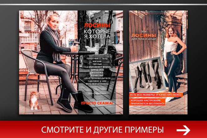Баннер, который продаст. Креатив для соцсетей и сайтов. Идеи + 96 - kwork.ru