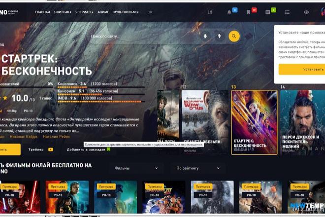 Создам киносайт автонаполняемый на DLE 5 - kwork.ru