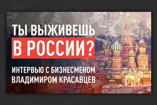 Сделаю превью для видео на YouTube 101 - kwork.ru