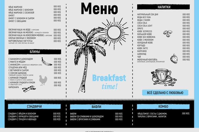 Дизайн меню для кафе, ресторанов, баров и салонов красоты 14 - kwork.ru