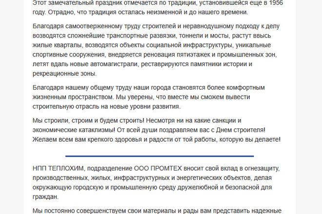 Сделаю адаптивную верстку HTML письма для e-mail рассылок 46 - kwork.ru