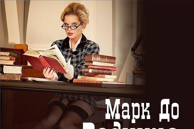 Обложки для книг 27 - kwork.ru
