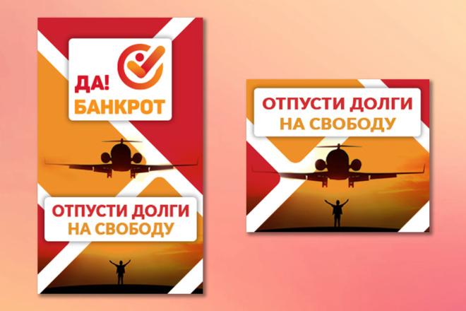 Создам хороший баннер для интернета 29 - kwork.ru