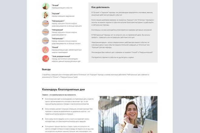 Дизайн страницы Landing Page - Профессионально 45 - kwork.ru