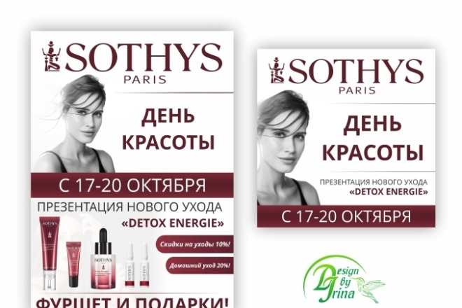 Рекламный баннер 46 - kwork.ru