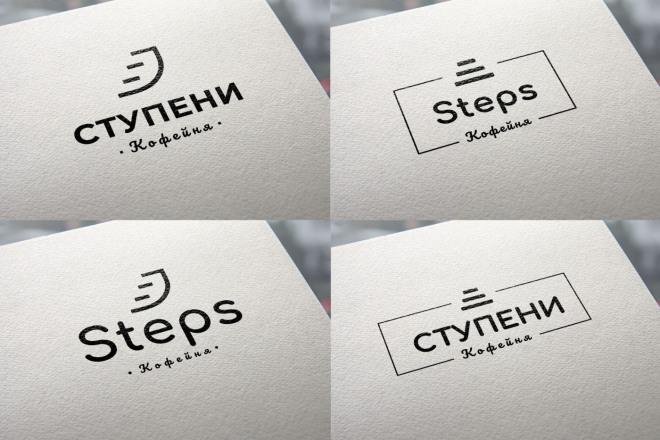 Создам 2 варианта лого + визуализация в подарок 3 - kwork.ru