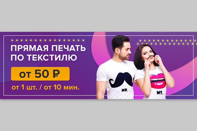 Баннер на сайт 7 - kwork.ru