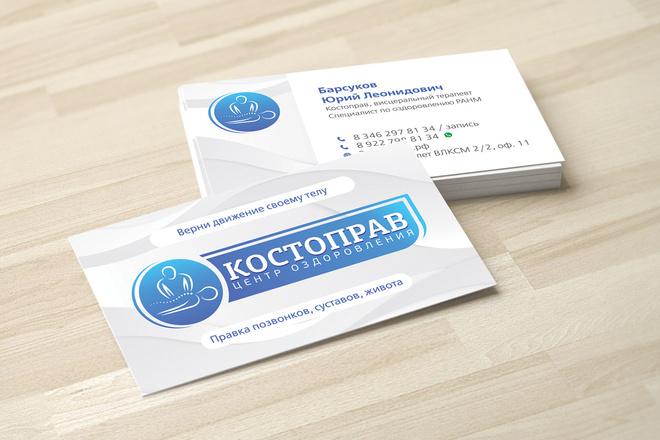 Дизайн визитки с исходниками 34 - kwork.ru
