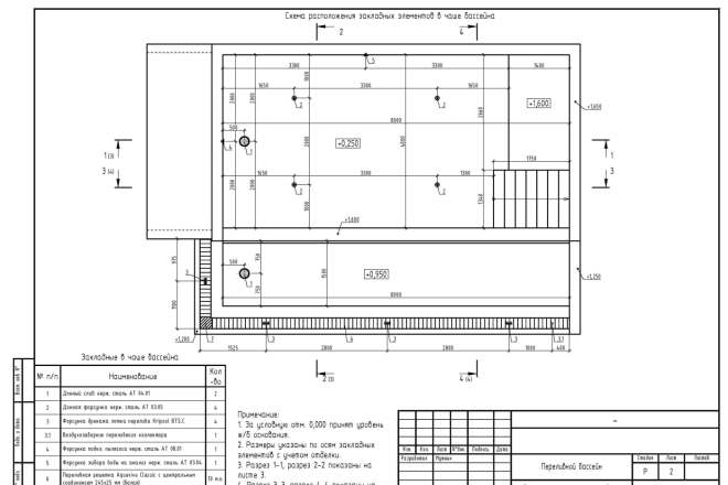 Проект бассейна 2 - kwork.ru