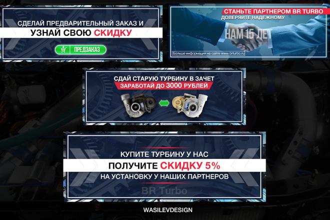 Создам качественный и продающий баннер 54 - kwork.ru