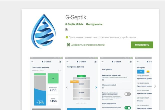 Грамотно опубликую приложение на Google Play на ВАШ аккаунт 24 - kwork.ru