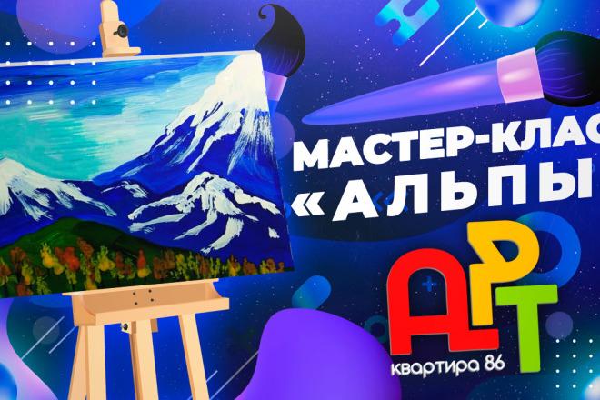 Сделаю креативное превью или обложку для видеоролика на YouTube 4 - kwork.ru