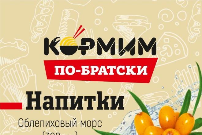 Создам флаер 60 - kwork.ru