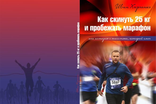 Создам обложку на книгу 18 - kwork.ru