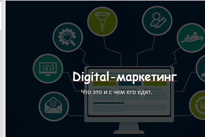 Стильный дизайн презентации 419 - kwork.ru