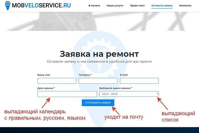 Лендинг для любых целей на Wordpress 50 - kwork.ru