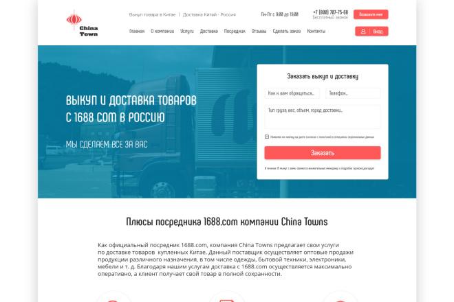 Дизайн для страницы сайта 45 - kwork.ru