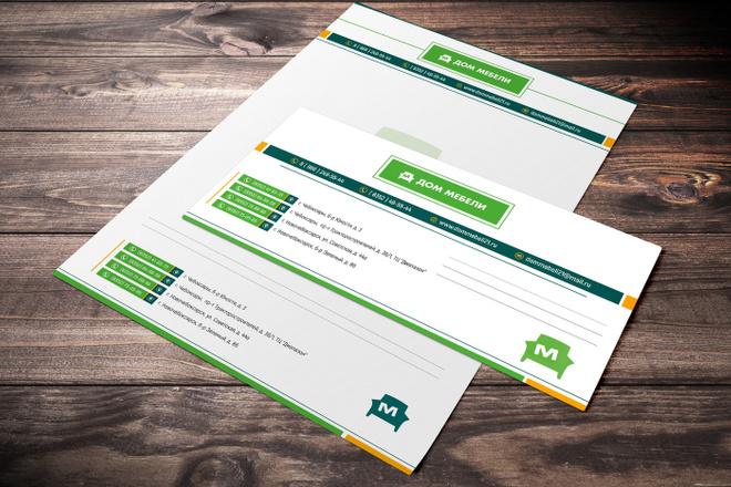 Создам фирменный стиль бланка 111 - kwork.ru