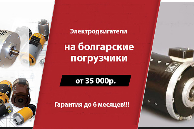 Сделаю яркие баннеры 25 - kwork.ru
