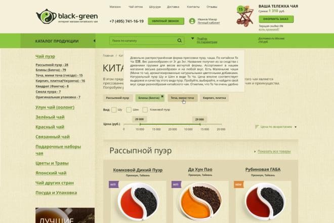 Сделаю верстку любой сложности 19 - kwork.ru
