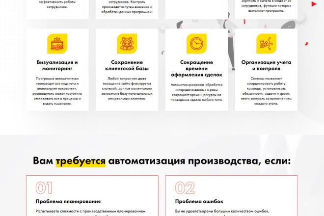 Сделаю продающий Лендинг для Вашего бизнеса 11 - kwork.ru