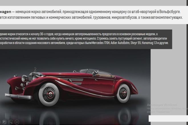 Презентация в Power Point, Photoshop 72 - kwork.ru