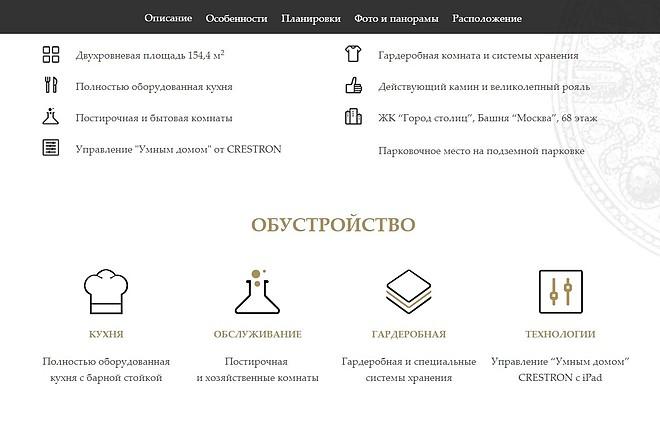 Скопирую одностраничный сайт, лендинг 17 - kwork.ru